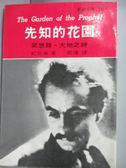 【書寶二手書T8/翻譯小說_HNZ】先知的花園_紀伯侖