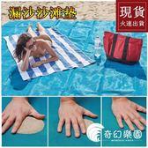 戶外神奇漏沙沙灘墊 野餐墊濾沙防沙超大野餐布DB28001-現貨