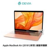 【妃凡】DEVIA Apple MacBook Air (201812新款) 鍵盤保護膜 (K)
