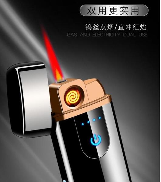 抖音兩用充氣打火機防風