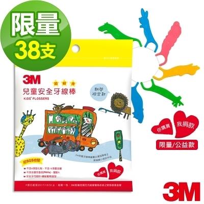 3M DFK1兒童安全牙線棒38支/包  *維康*
