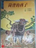 【書寶二手書T2/兒童文學_GBN】崗背的孩子_馮輝岳,洪義男圖