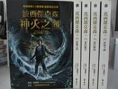 【書寶二手書T6/一般小說_IL1】波西傑克森_共5本合售_雷克.萊爾頓