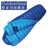 【Outdoorbase】Snow Monster頂級羽絨保暖睡袋  海洋藍中藍