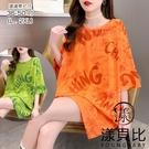【YOUNGBABY中大碼】滿版個性英文拓印造型棉T.橘/綠