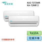 【品冠空調】一對二定頻分離式冷氣KA2-7272MR/KA-72MR*2 送基本安裝 免運費