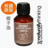 NT 椰子油 100ml。Coconut。英國原裝 Naturally Thinking