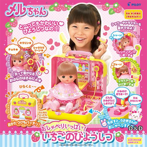 《 日本小美樂 》小美樂配件 - 草莓美容院╭★ JOYBUS玩具百貨
