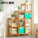 開放式收納架 楠竹三層架  收納櫃 《生活美學》