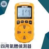 四用氣體偵測器直接讀取四種氣體濃度值 電錶儀錶GD4 利器