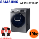 【SAMSUNG三星】19KG 變頻滾筒洗脫洗衣機 WF19N8750KP 灰銀 免運費+送基本安裝