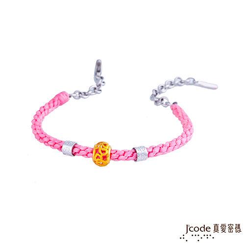 J'code真愛密碼 心滿意足黃金/純銀手鍊-粉編織蠟繩