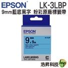 【9mm 粉彩系列】EPSON LK-3LBP C53S653406 粉彩系列藍底黑字標籤帶