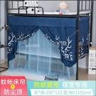 蚊帳 學生宿舍上鋪寢室下鋪1.2米m單人床一體式床簾遮光布窗簾簡易TW【快速出貨八折鉅惠】
