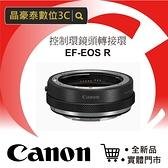 佳能 CANON EF-EOS R 控制環款 EOSR 鏡頭 轉接環 (公司貨) 晶豪泰高雄