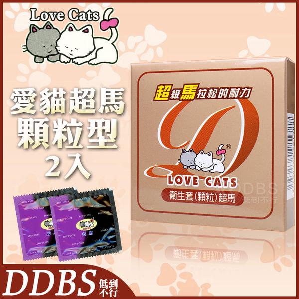 愛貓 超馬 虎牙 粗顆粒 衛生套 保險套 2片(金) 效期:2021.08月(情趣商品 時間加長 )【DDBS】