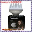 Panasonic 國際牌烘罩【EH-2N01-W】吹風機蓬鬆造型烘罩【德泰電器】