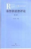 二手書博民逛書店《基督教思想评论 = Regent review of Christian thoughts》 R2Y ISBN:7208053154