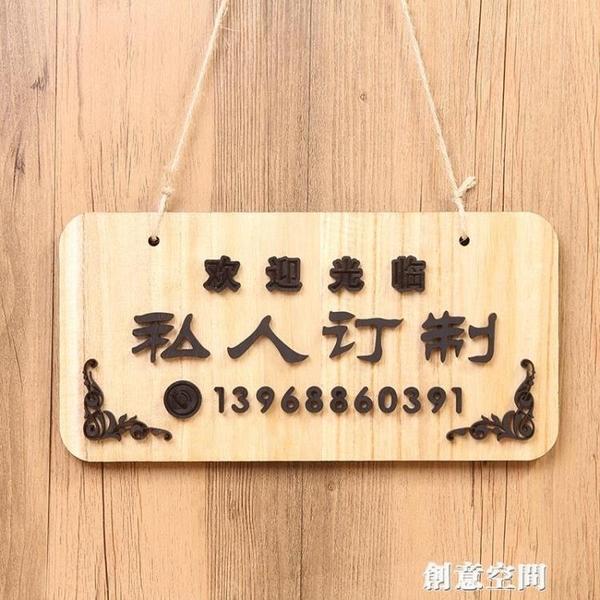 創意門牌木牌掛牌刻字定制歡迎光臨謝絕還價二維碼營業中掛牌雙面 創意空間