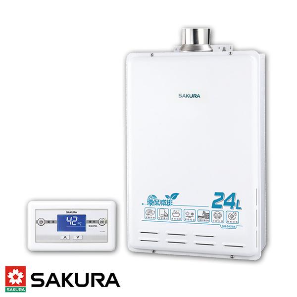 【櫻花牌】24L數位恆溫強制排氣熱水器 SH-2470A