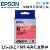 EPSON C53S652402 LK-2RBP 粉彩系列紅底黑字標籤帶(寬度6mm) /適用 LW-200KT/LW-400