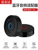 適配器 藍芽音頻發射接收器二合一汽車車載5.0無損老式音箱功放耳機 交換禮物