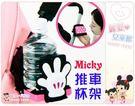 麗嬰兒童玩具館~日本迪士尼專櫃-Micky米奇/米妮手推車專用杯架~手杯架置物架飲料架