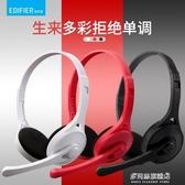 頭戴式耳機-Edifier/漫步者 K550臺式電腦耳機頭戴式筆記本手機游戲耳麥吃雞 多麗絲旗艦店