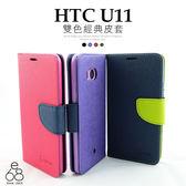 E68精品館 經典款 雙色 皮套 HTC U11 5.5吋 手機殼 支架 翻蓋 掀蓋 卡片 手機皮套 保護套 可立