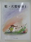 【書寶二手書T5/少年童書_EOX】噓大家安靜_珍妮‧威利斯