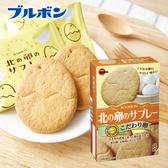 日本 Bourbon 北日本 北之蛋餅乾 96g 雞蛋餅乾 北卵 雞蛋造型餅乾 餅乾 日本餅乾