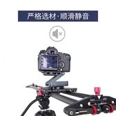 攝影滑軌 專業自動跟焦碳纖輕便單反攝影攝像滑軌手機相機拍攝便攜視頻軌道 JD聖誕節