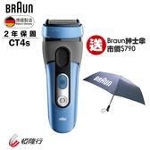 德國百靈BRAUN冰感科技電鬍刀CT4s送紳士傘