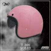 [中壢安信]THH T-300 T300 素色 櫻花粉 半罩 安全帽 內置遮陽鏡片