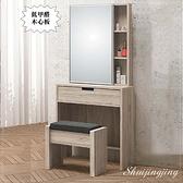 【水晶晶家具/傢俱首選】HT1612-3倫恩2尺低甲醛木心板單抽鏡台(含椅)