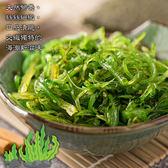 和風海帶絲(500g±10%/包)蘭田#涼拌#開封即食#前菜#海帶#清脆#開胃菜