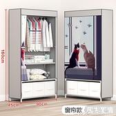 衣櫃組裝簡易型鋼管加粗收納 儲物盒布藝收納衣櫃現代簡約經濟型【雙十一鉅惠】