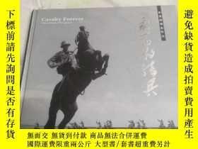 二手書博民逛書店永遠的騎兵 Cavalry罕見Forever 張建剛攝影作品 Z