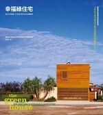 幸福綠住宅