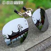 偏光墨鏡夾片式太陽鏡夾片開車釣魚司機鏡夜視鏡男女眼鏡夾片 「繽紛創意家居」