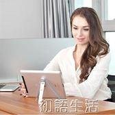 平板支架ipad Air2創意懶人支架桌面支架銀箭魚手機支架摺疊 初語生活館