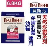 ◆MIX米克斯◆美國BEST BREED貝斯比 《天然珍饌系列》 幼貓高營養配方 6.8kg
