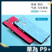 HUAWEI P9 Plus 逸彩系列保護套 軟殼 純色貼皮 舒適皮紋 超薄全包款 矽膠套 手機套 手機殼 華為