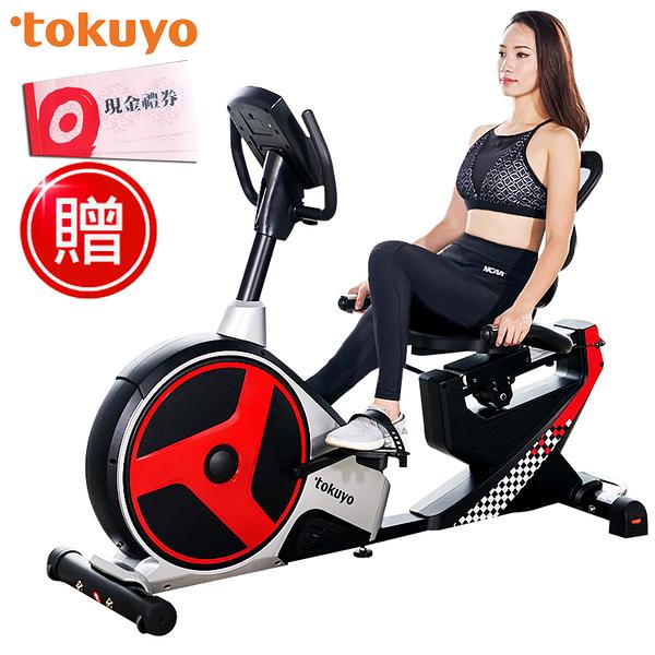 ⦿超贈點5倍送⦿ tokuyo 黑騎士 可調整磁控躺臥式健身車(透氣椅背)TB-361 贈好禮