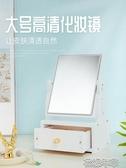 化妝鏡臺式簡約大號卡通公主鏡放大鏡書桌學生宿舍梳妝鏡 花樣年華