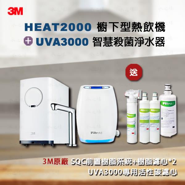 3M HEAT2000櫥下熱飲機+3M UVA3000紫外線淨水器✔贈3M原廠活性碳濾心+SQC 樹脂系統+濾心2支✔水之緣