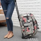 拉桿包-森立拉桿包女大容量拉桿袋輕便旅行包旅行袋手提包拖拉包行李包男  花間公主 YYS