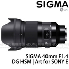 SIGMA 40mm F1.4 DG HSM Art for SONY E-MOUNT / 接環 (24期0利率 恆伸公司貨三年保固) 大光圈人像鏡 防塵 防滴
