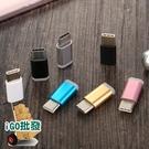 ❖限今日-超取299免運❖金屬 USB3.1Type-C 轉接頭 數據線充電口轉換頭【C0076】