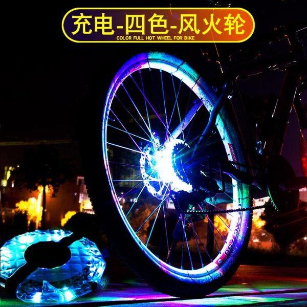 自行車燈夜騎風火輪單車配件山地車車輪夜行裝備死飛輪胎車輪裝飾 智聯